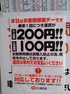 松浦鉄道お客様感謝デー