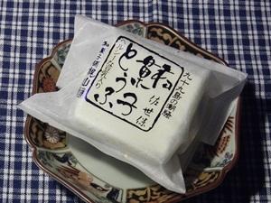 和菓子とうふ 黒ごま味