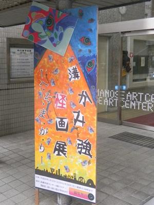 島瀬美術センター入口