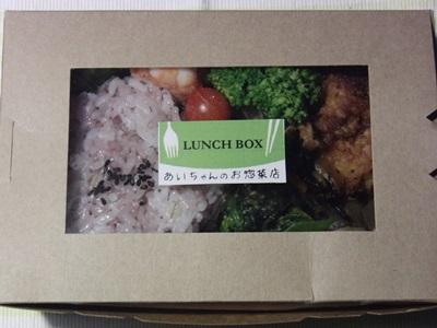 「あいちゃんのお惣菜店」のお弁当