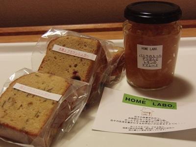 大村「HOME LABO」のパウンドケーキとママレード