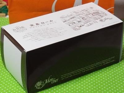 「パティスリー モンシェール」大阪堂島ロール