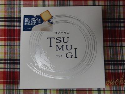 白いバウム「TSUMUGI」