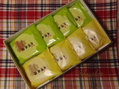 銘菓大須茶屋