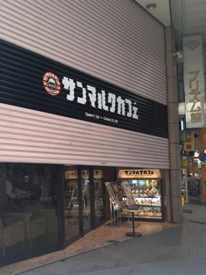 サンマルクカフェ四ヶ町店 オープン直前