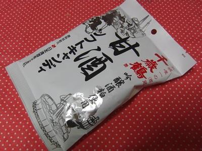 千歳鶴 甘酒ソフトキャンディ