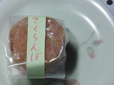 宝餅屋 さくらんぼ