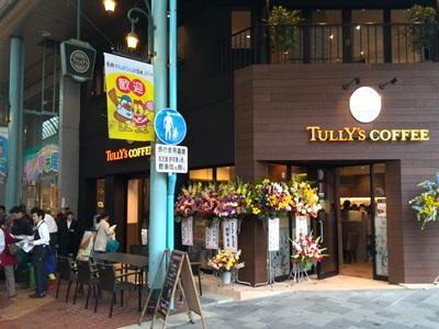 タリーズコーヒー 佐世保京町店