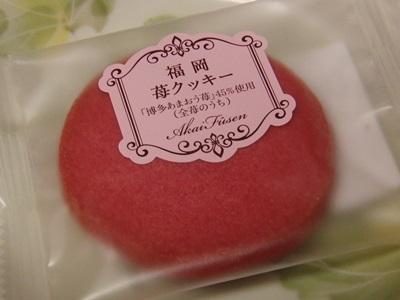 福岡苺クッキー