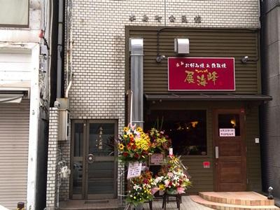 広島お好み焼き展海峰 店舗