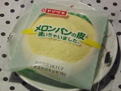 ヤマザキ メロンパンの皮焼いちゃいました