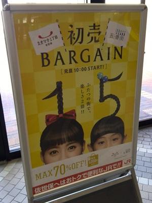 させぼ五番街&えきマチ一丁目(旧フレスタSASEBO)2015年初売り告知