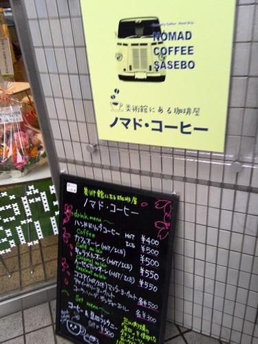 ノマドコーヒー 入口の看板