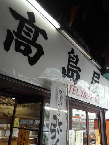 Manu Coffee向かい 高島屋