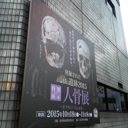 島瀬美術センター