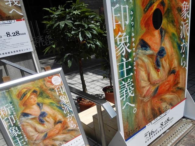 島瀬美術センター 印象派から新印象主義へ~女性を描く 入口のルノワール顔ハメ